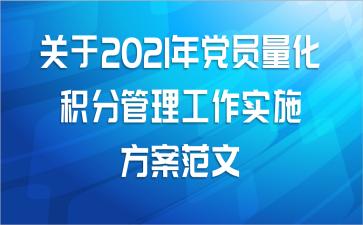 关于2021年党员量化积分管理工作实施方案范文
