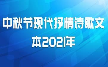 中秋节现代抒情诗歌文本2021年